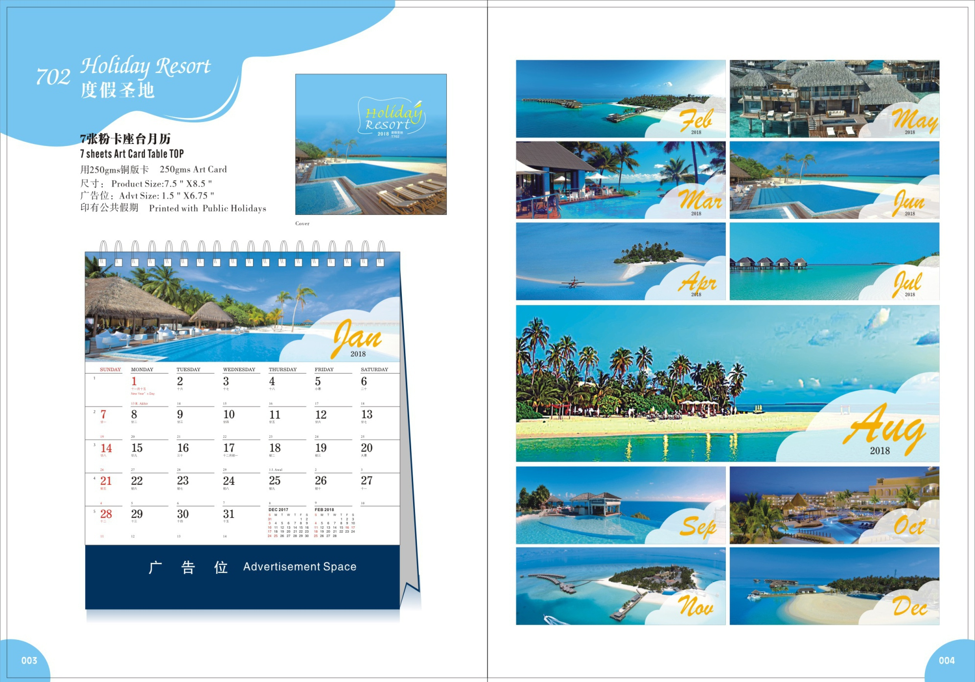 2018 Desk Calendar -Holiday Resort