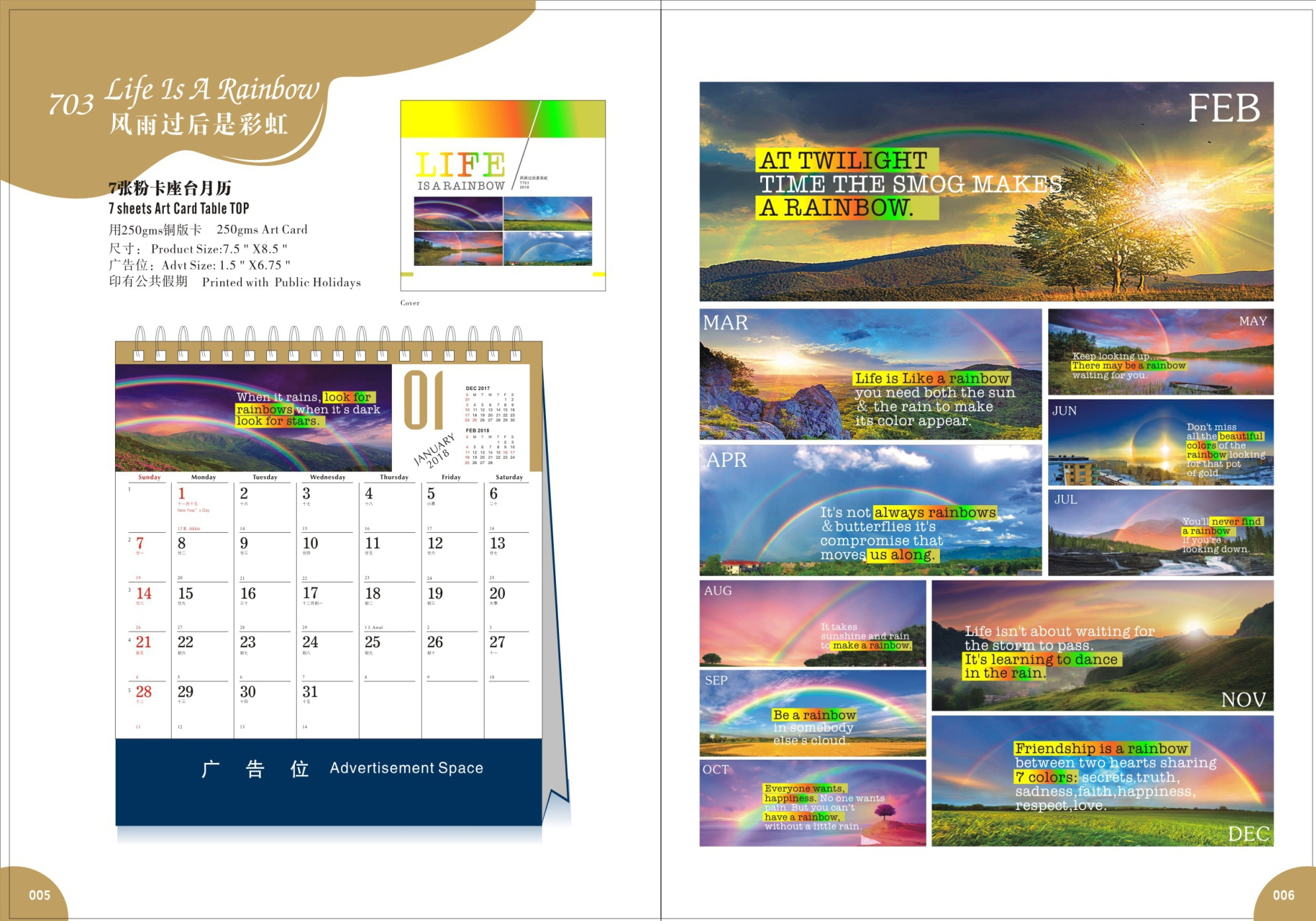 2018 Desk Calendar -Life is a rainbow