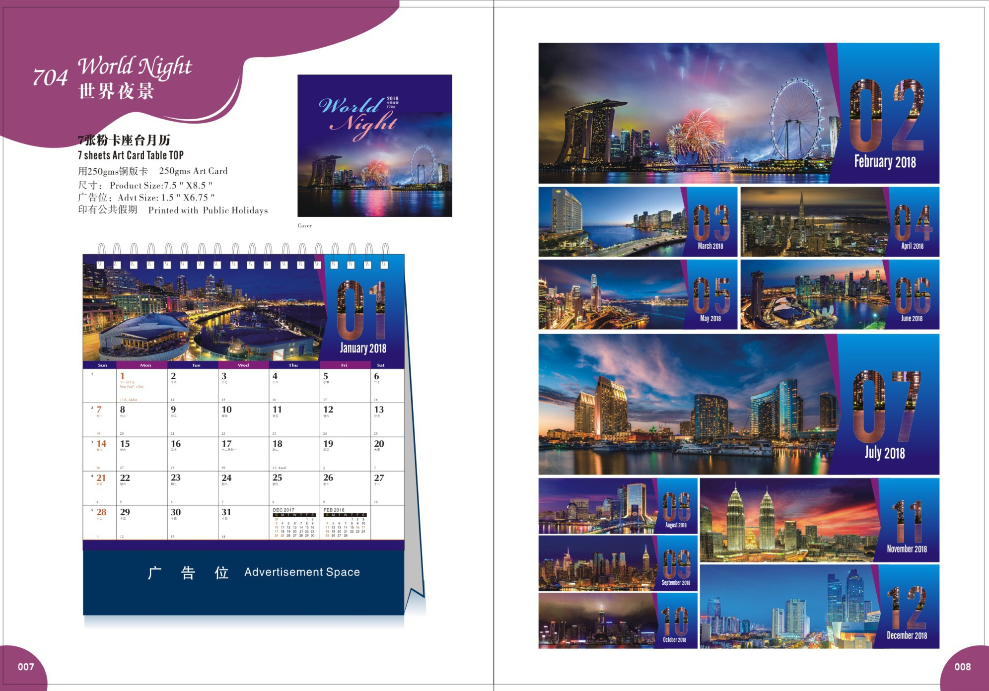 2018 Desk Calendar -World night