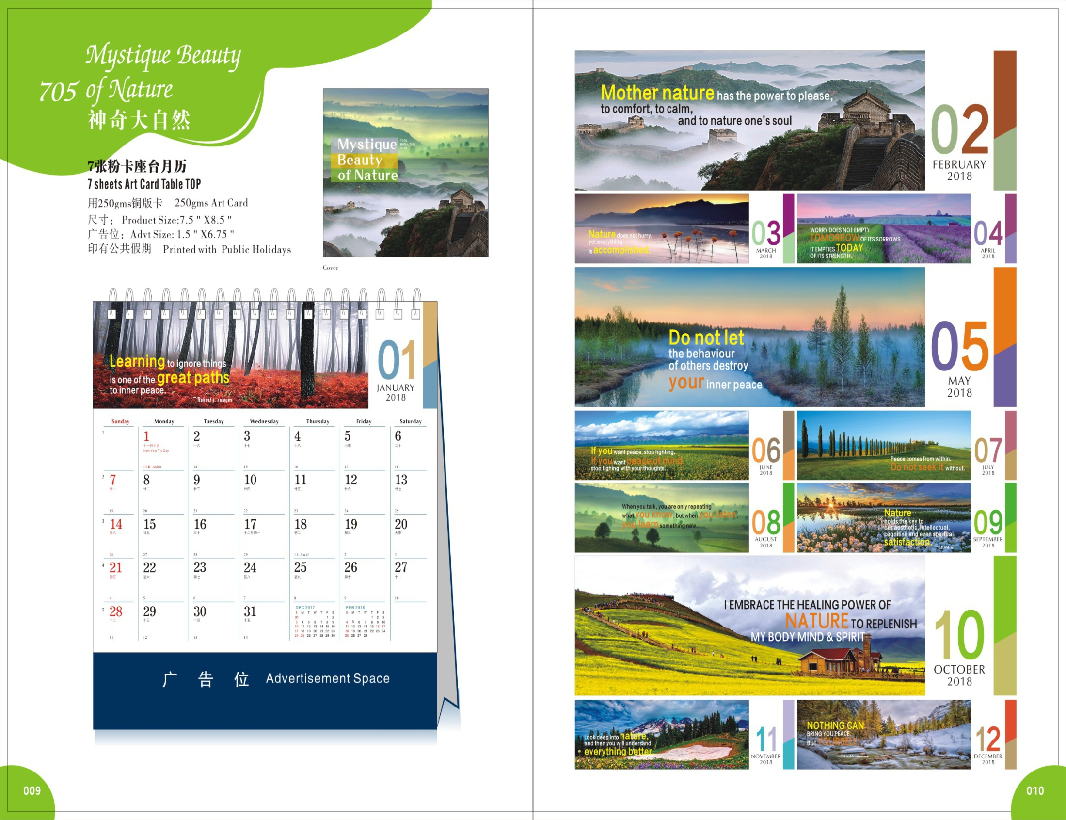 2018 Desk Calendar -Beauty of Nature
