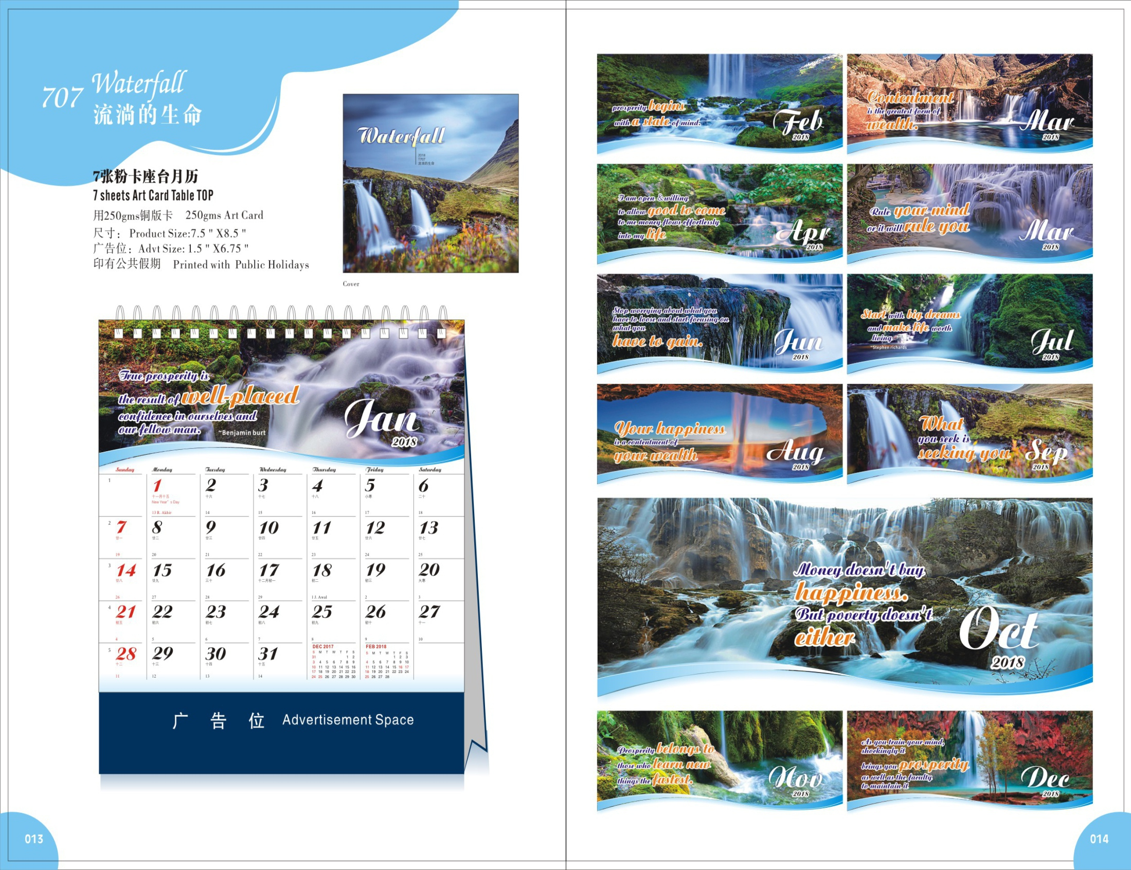 2018 Desk Calendar -Waterfall