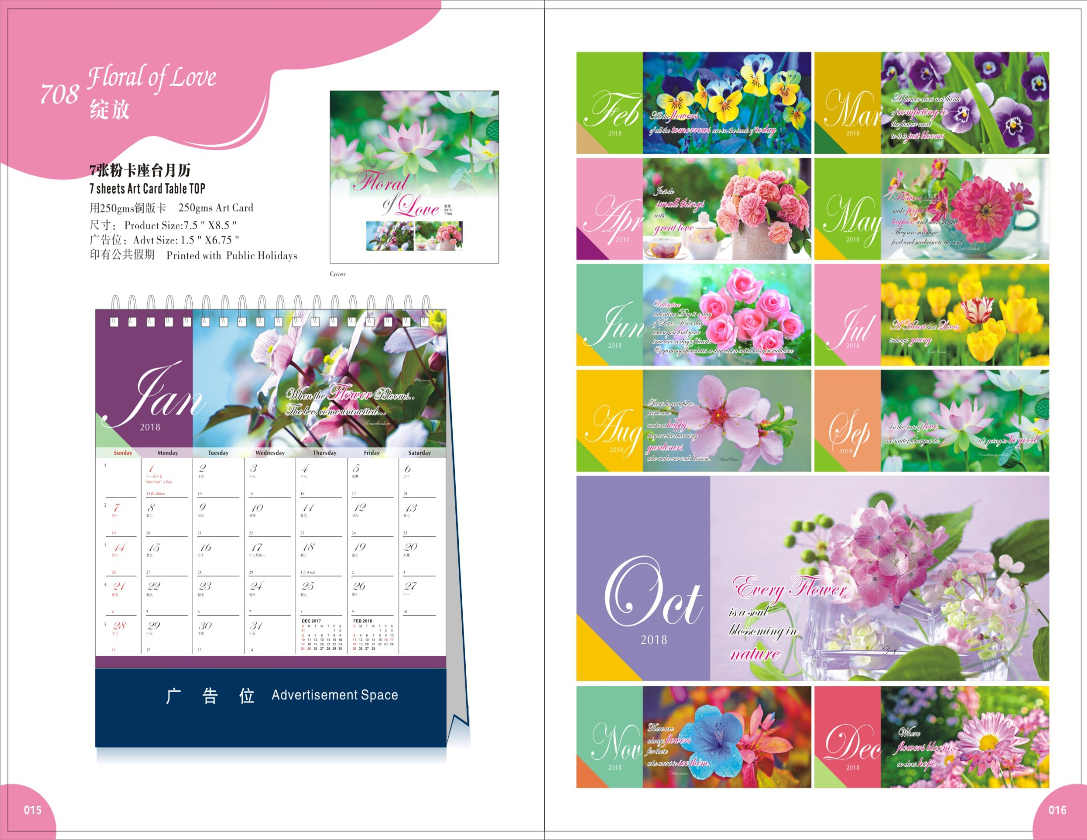 2018 Desk Calendar -Floral of Love