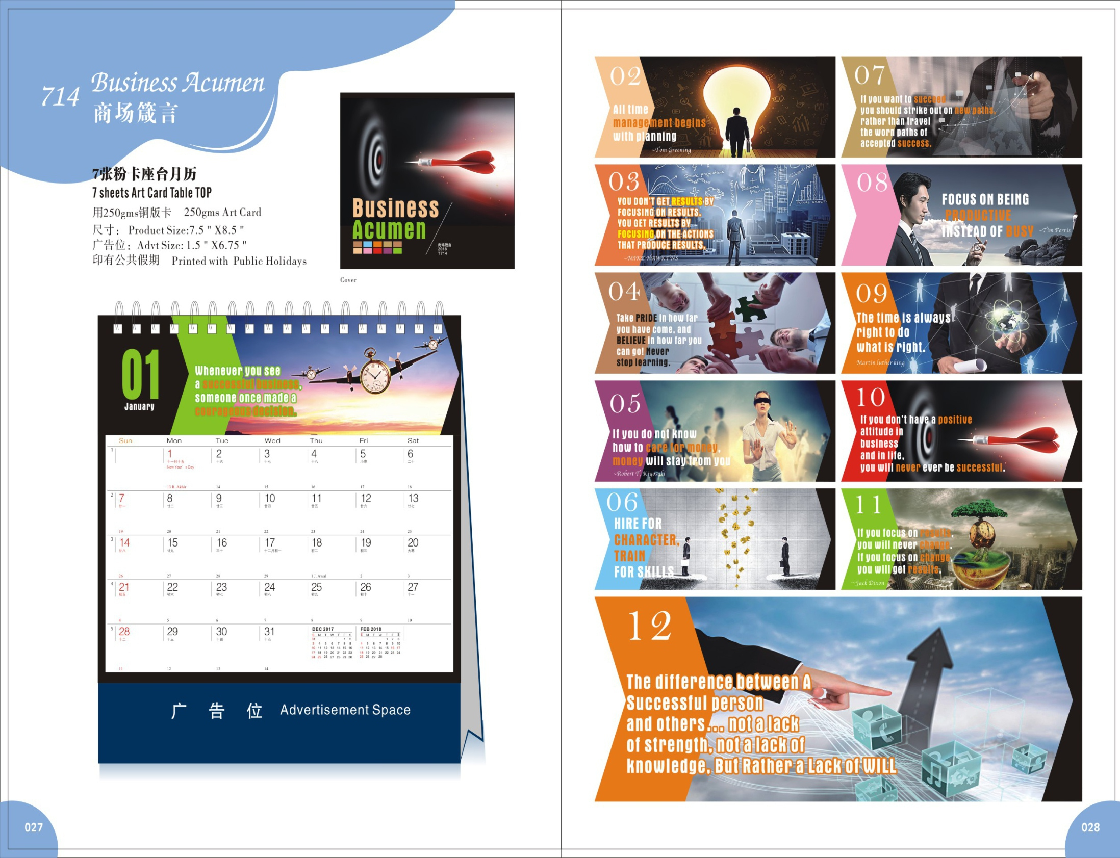 2018 Desk Calendar Business Acumen