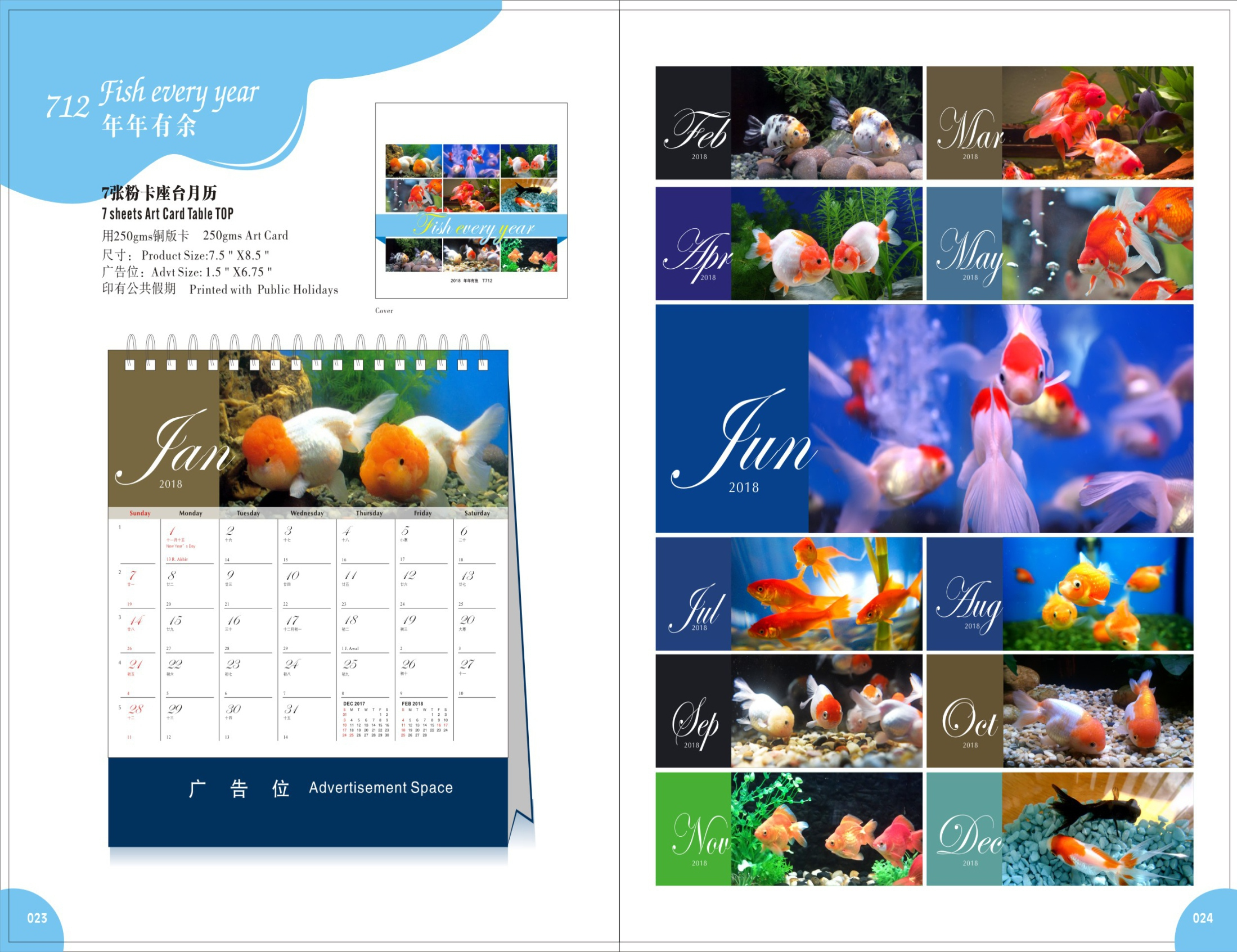 2018 Desk Calendar Fish every year