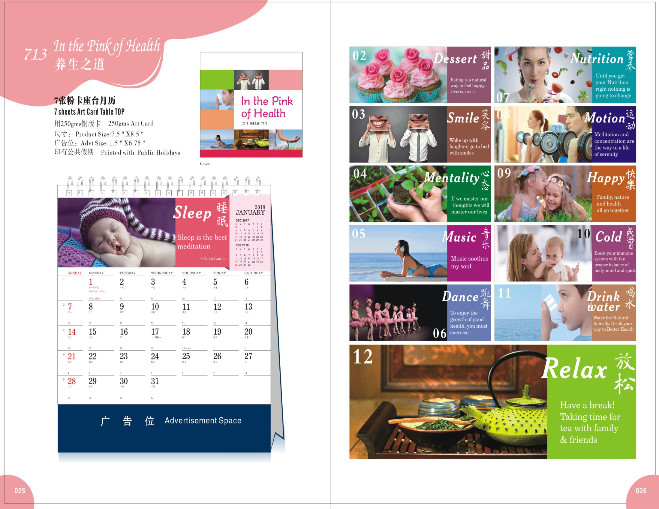 2018 Desk Calendar Pink of Health