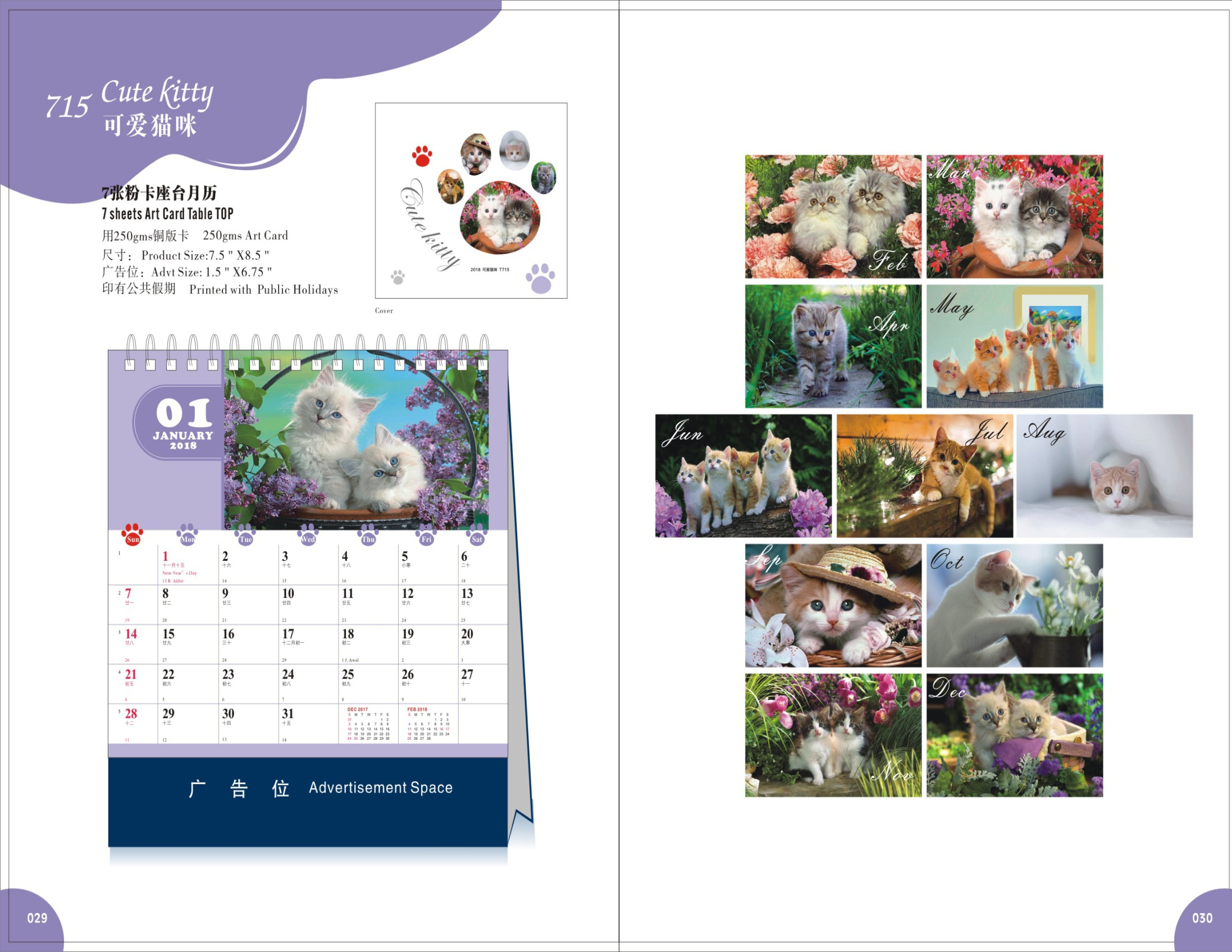 2018 Desk Calendar Cute kitty