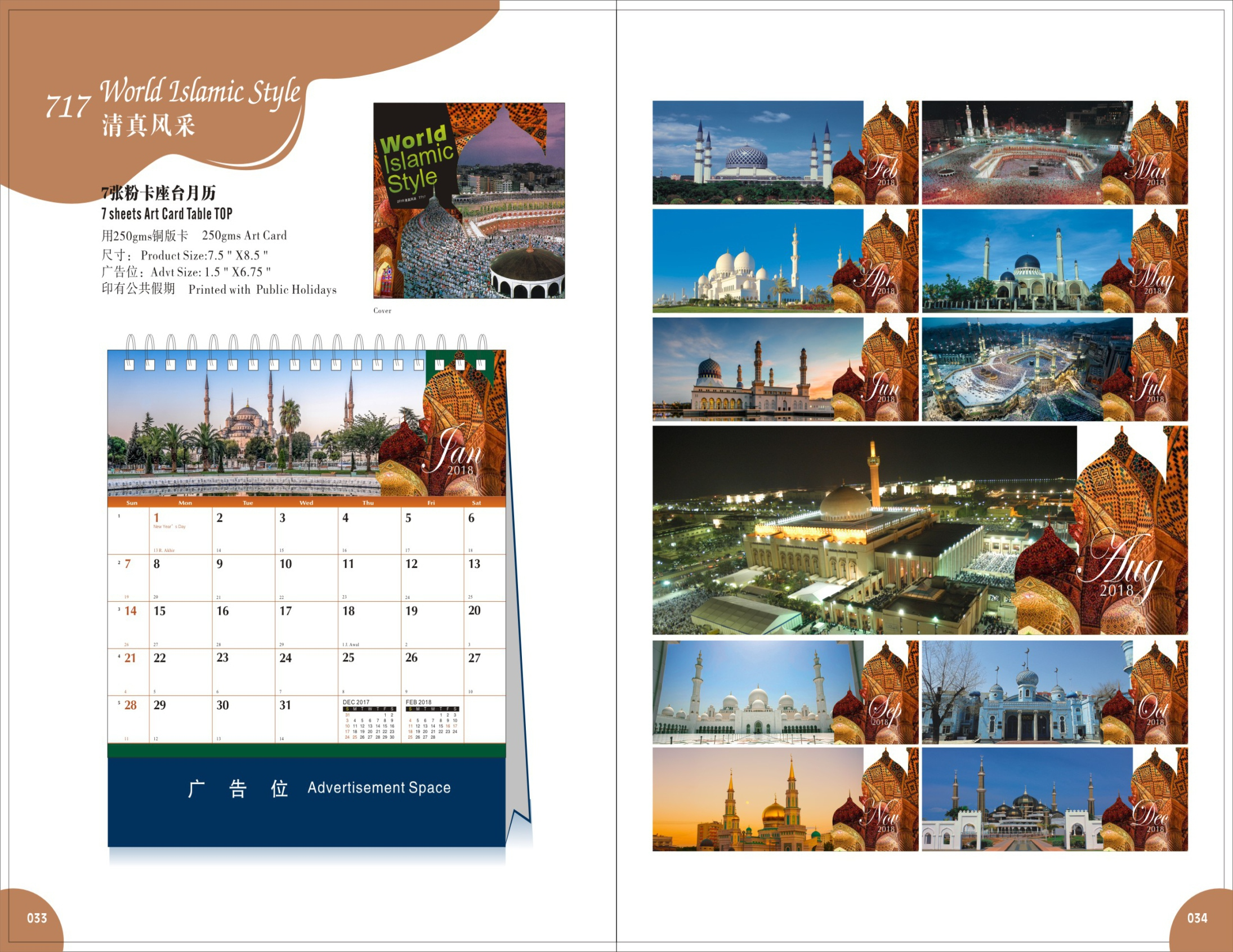 2018 Desk Calendar World Islamic Style