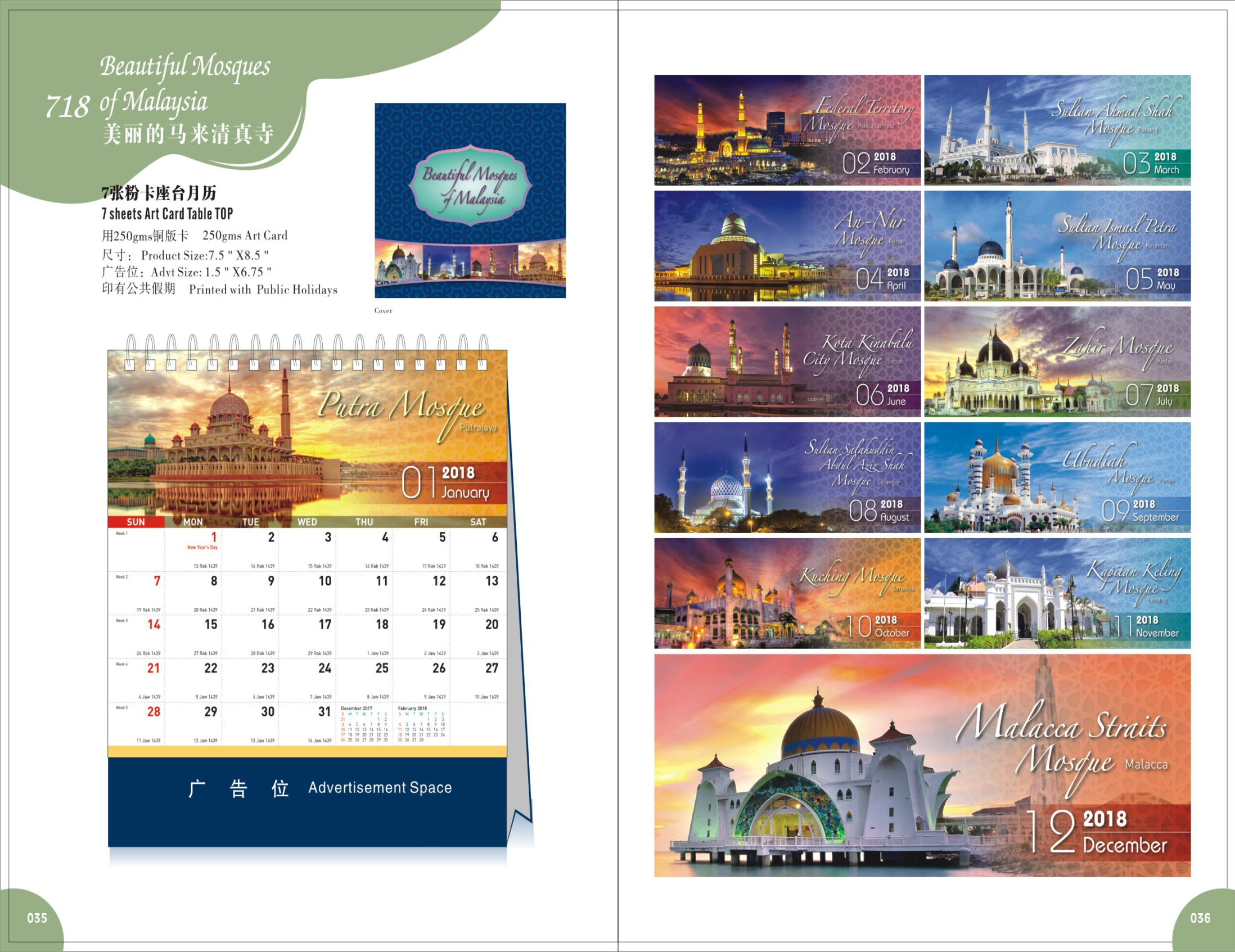 2018 Desk Calendar Malaysia Beautiful Mosques